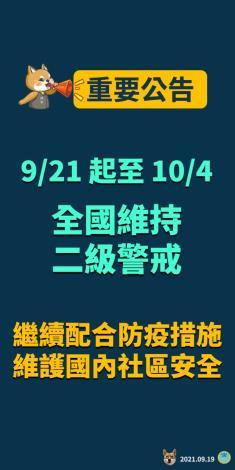 9月21日起至10月4日全國維持二級警戒