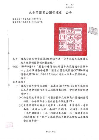 9月10日起山屋與生態保護區防疫管理疫情警戒第二級開放作為公告第1頁