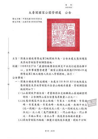 1101005生態保護區開放公告(第1頁)
