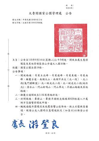 璨樹颱風開放公告