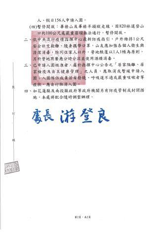 1101005生態保護區開放公告(第2頁)