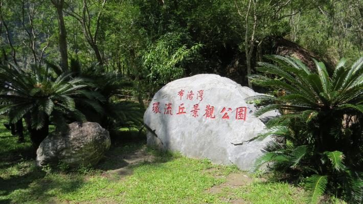 布洛灣環流丘景觀公園