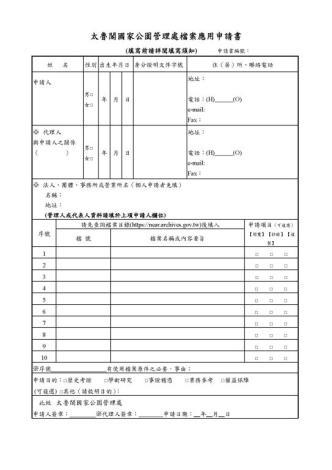 檔案應用申請書