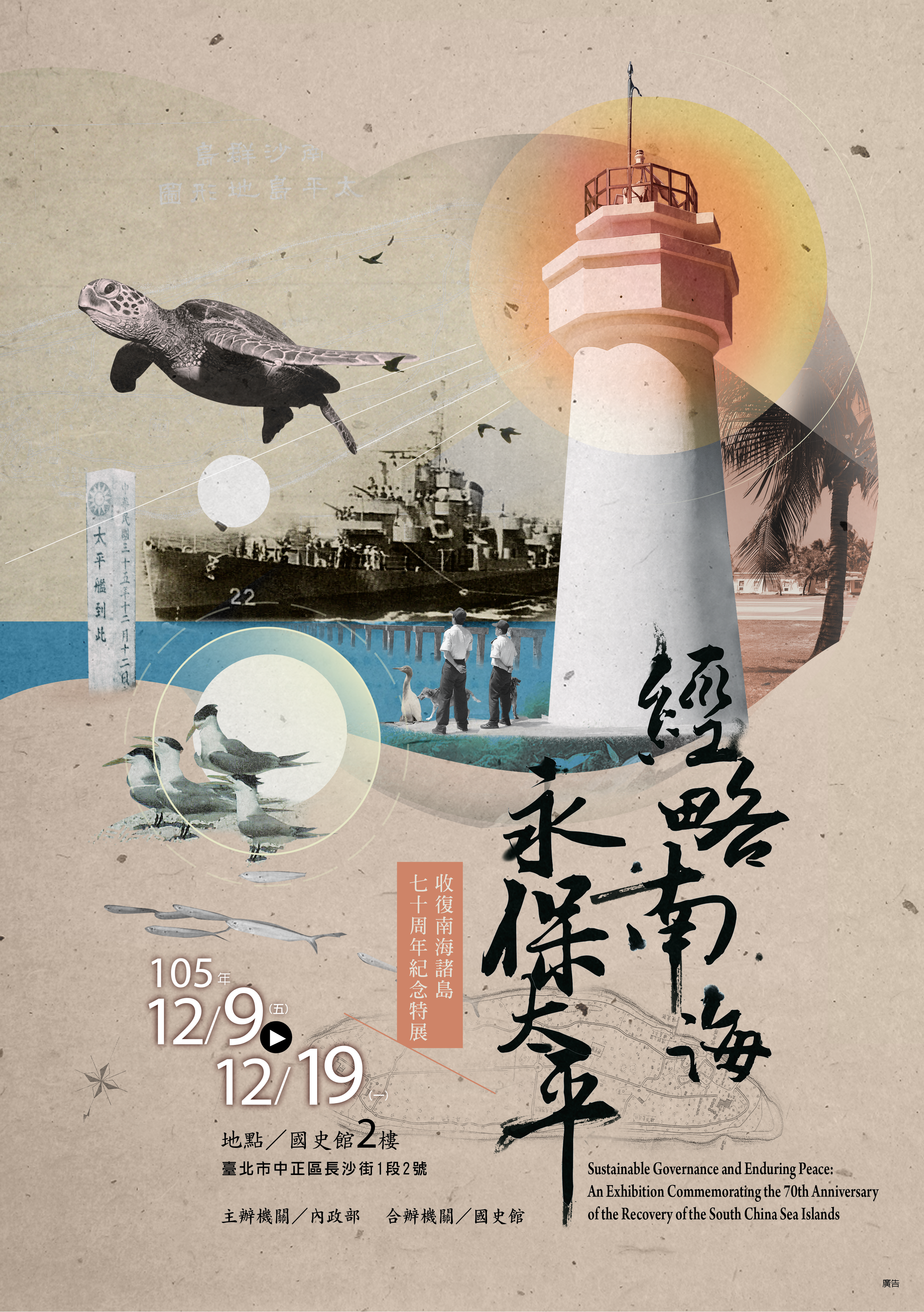 Sustainable Governance and Enduring Peace:An Exhibition Commemorating the 70th Anniversary of the Recovery of the South China Sea Islands opens December 9