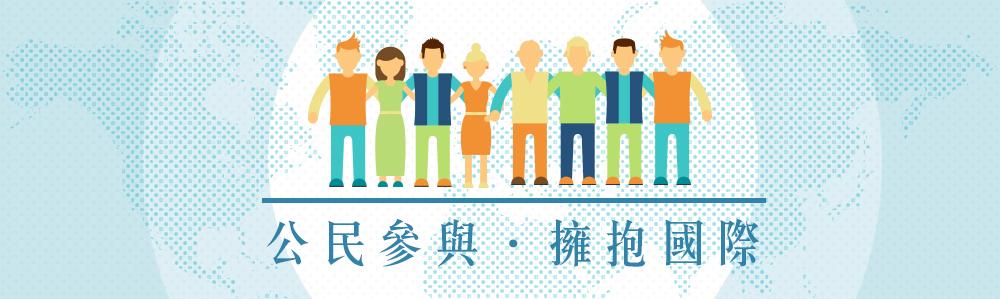公民參與,擁抱國際