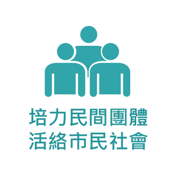 培力民間團體,活絡市民社會