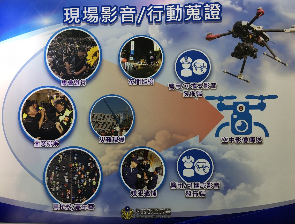 National Police Agency, Industrial Technology Research Institute (ITRI) introduce police drone at 2017 Secutech Taipei