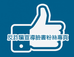 165反詐騙宣導臉書粉絲專頁