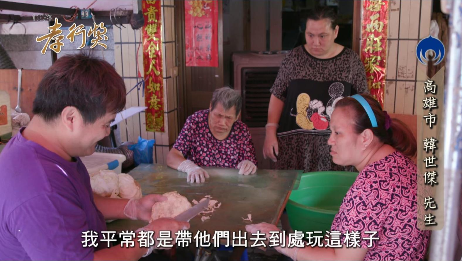 韓世傑帶著身心障礙母親和姐姐,一家人和樂融融準備做生意的食材。