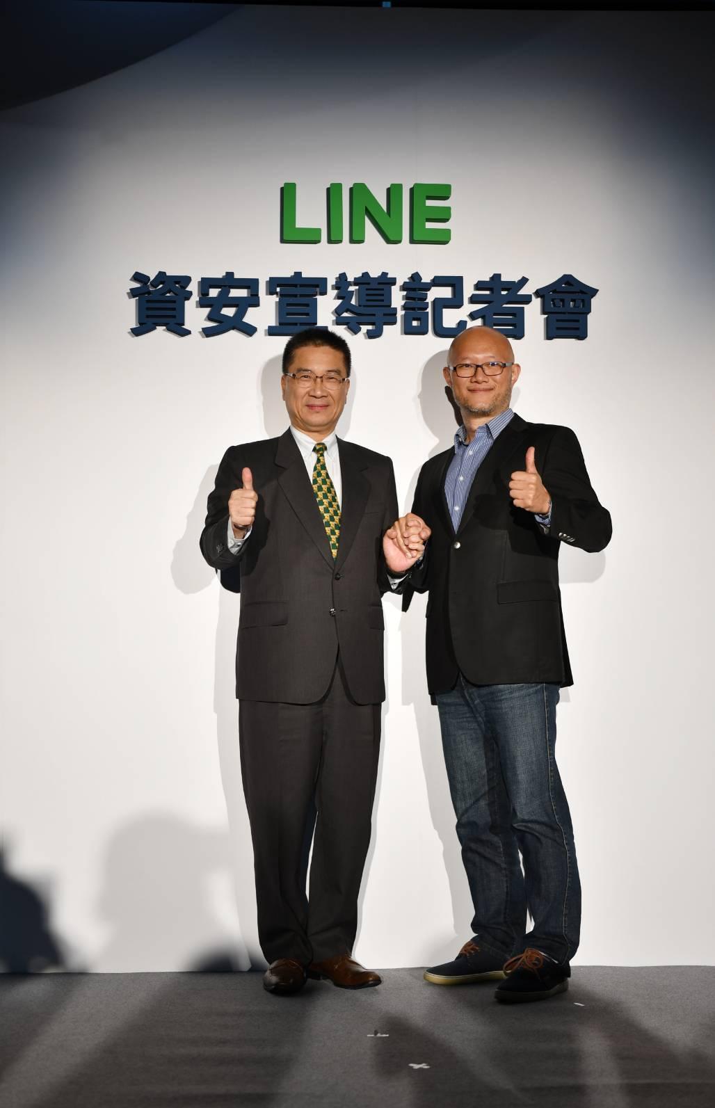 LINE攜手內政部共同推動 2018年LINE資安宣導活動