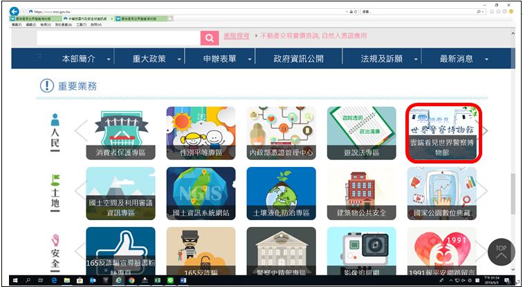 內政部網站首頁之「重要業務」專區「雲端看見世界警察博物館」