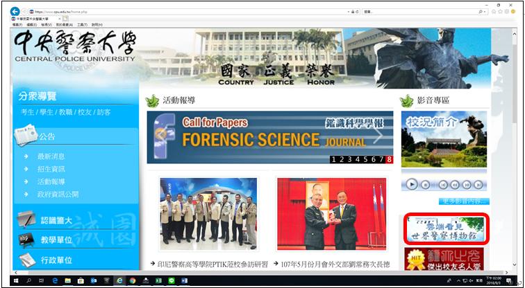 中央警察大學首頁「雲端看見世界警察博物館」