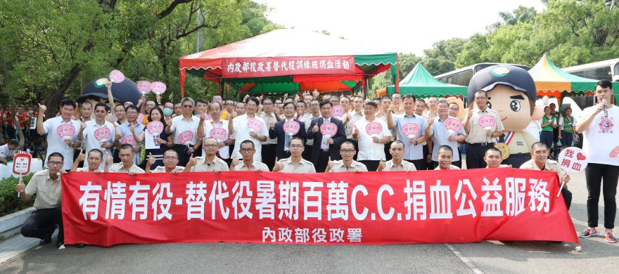 葉意通主任秘書(第二排右6)參加捐血公益活動與替代役役男合影