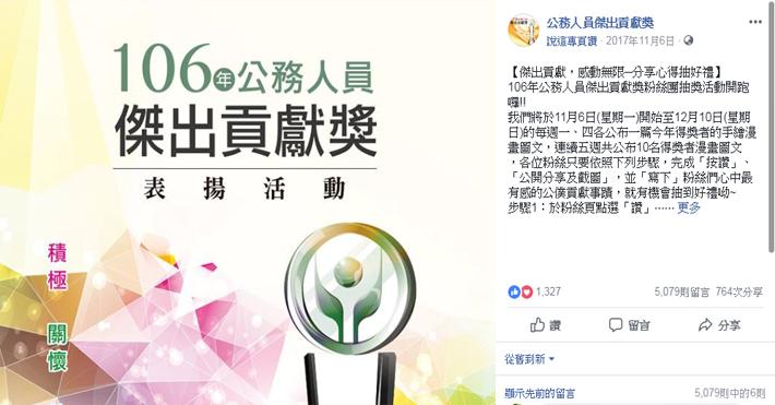 公務人員傑出貢獻獎(FB粉絲專頁活動頁面)