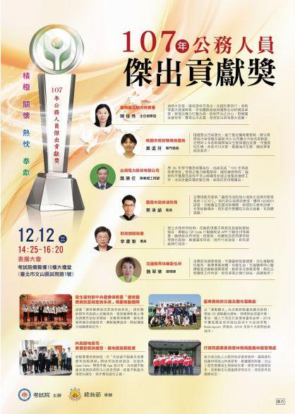 107年公務人員傑出貢獻獎表揚大會海報