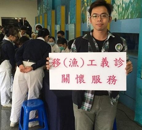 關懷外籍漁工 本部移民署於高雄前鎮漁港辦理義診活動