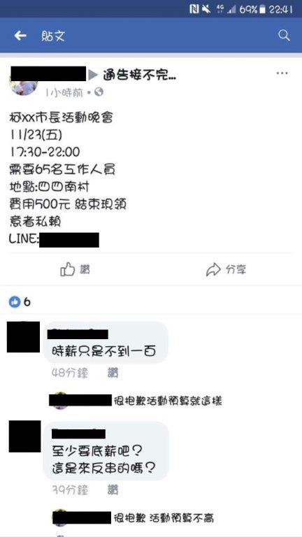 臉書截圖(散布走路工案)