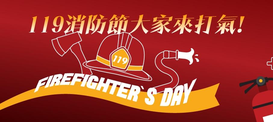 119消防節來臨時,再說一句謝謝你