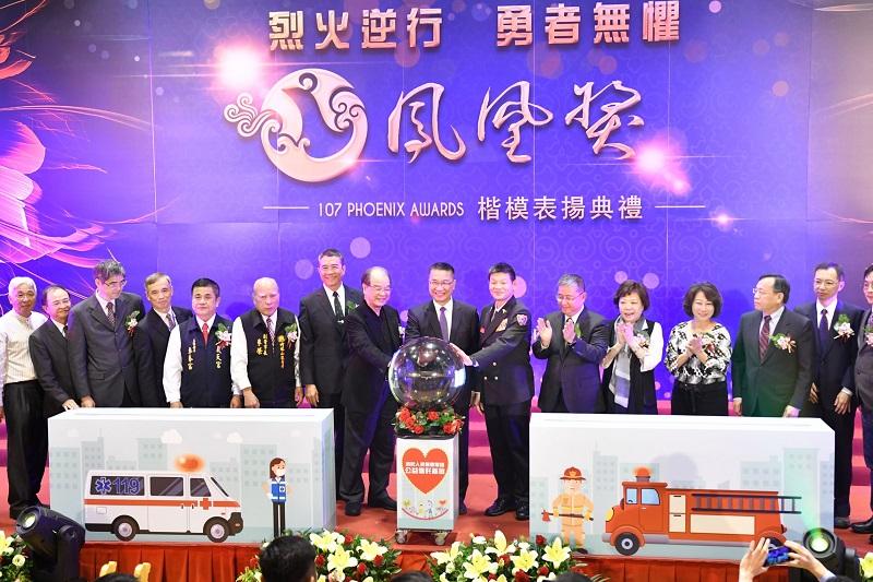 內政部長徐國勇(中)出席「鳳凰獎」楷模表揚典禮,並主持「消防人員醫療照護公益信託基金」成立儀式