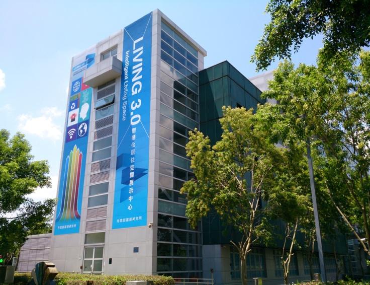 智慧化居住空間展示中心