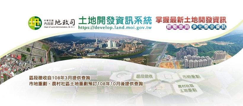 土地開發資訊系統網頁