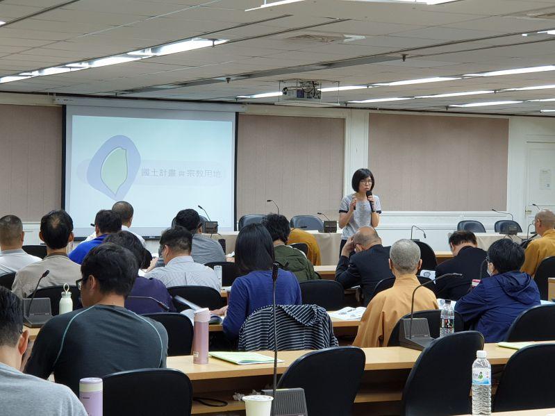 講座講解國土計畫與宗教用地課程