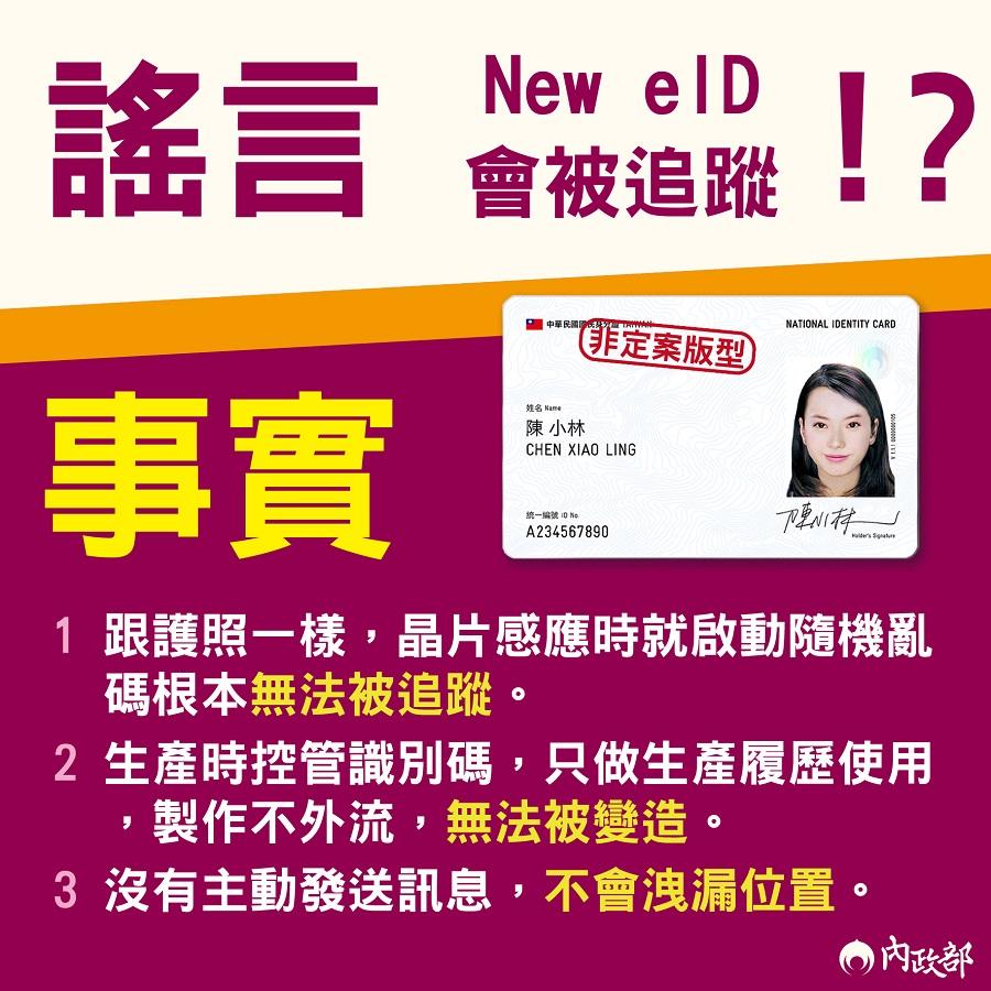 新式身分證澄清圖卡