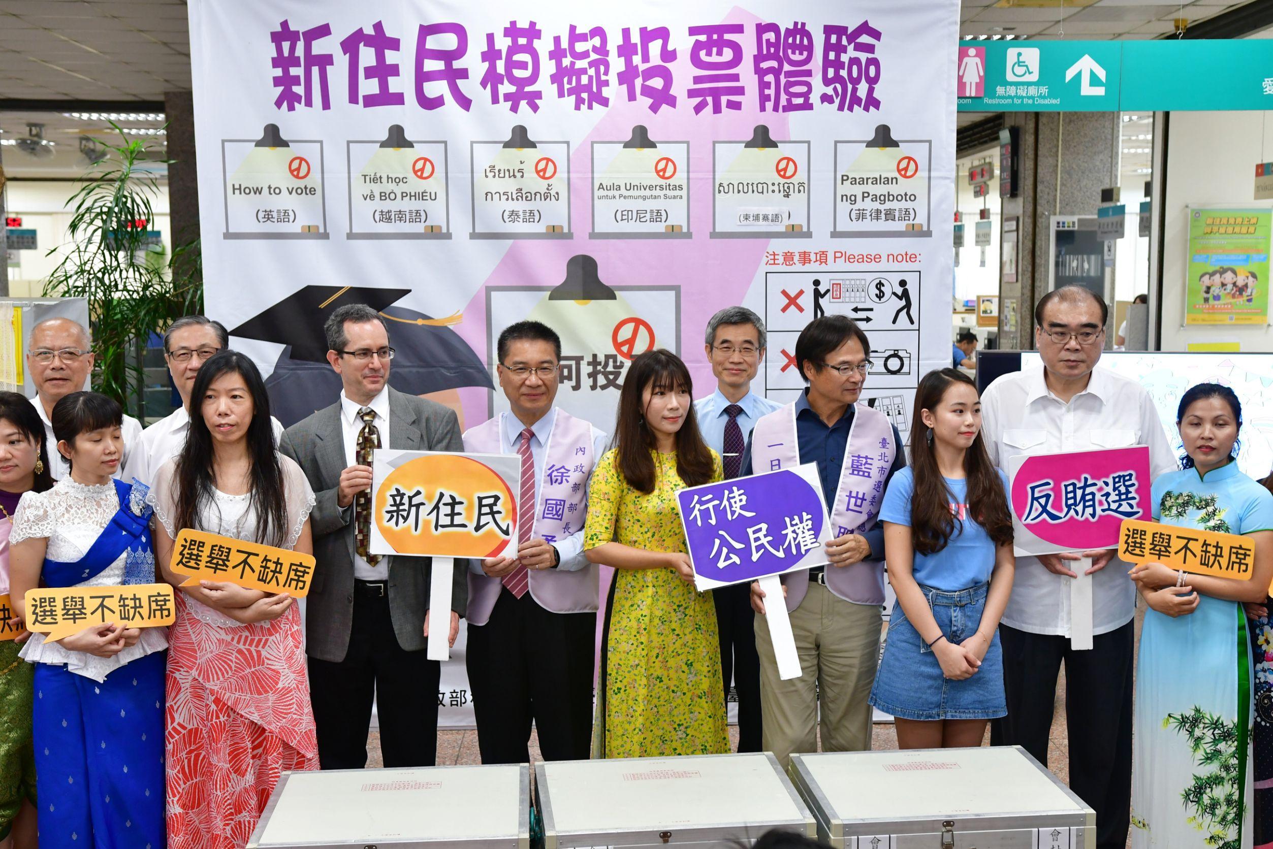 徐國勇部長參加「新住民模擬投票體驗」活動