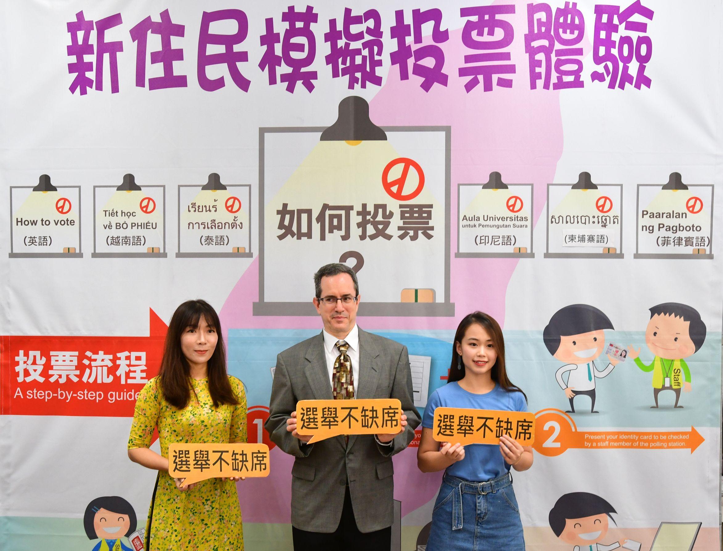新住民代表陳玉水(左)、余文生(中)及陳金玲(右)參加體驗活動