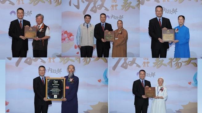 徐國勇部長頒發108年宗教公益深耕獎及宗教公益獎牌