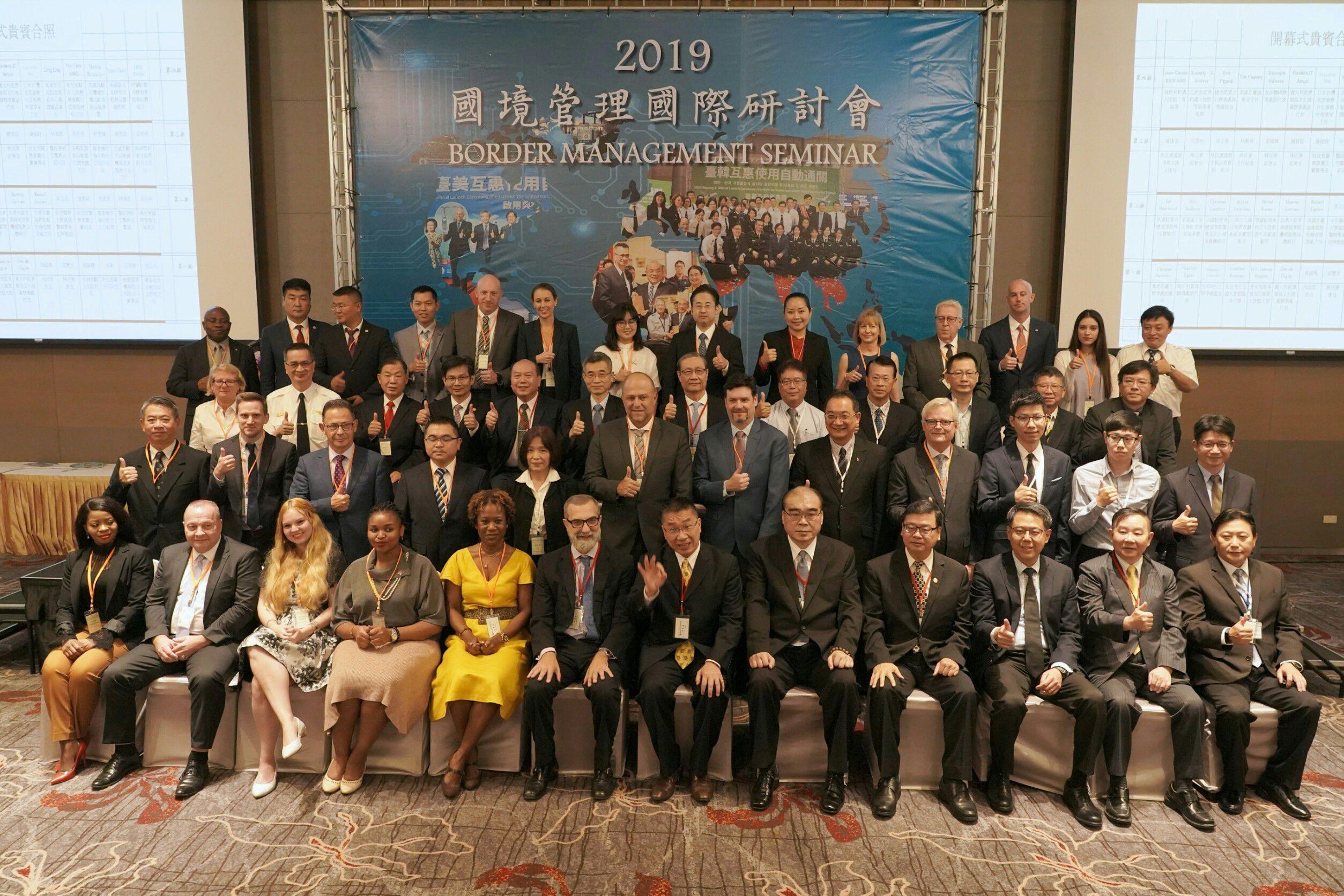 2019國境管理國際研討會大合照