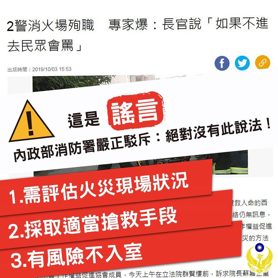 傳出在台灣救火不進去民眾會罵,內政部消防署駁斥,絕對沒有說過這樣的話