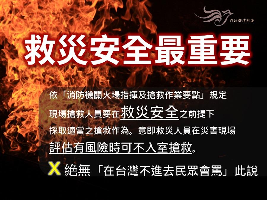 救災安全最重要,傳出在台灣救火不進去民眾會罵,內政部消防署駁斥,絕對沒有說過這樣的話。