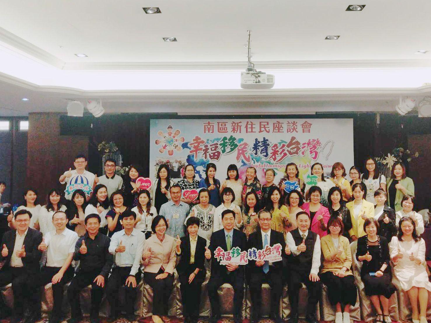 傾聽新住民心聲內政部移民署在臺南市舉辦新住民座談會2百多位新住民齊聚府城