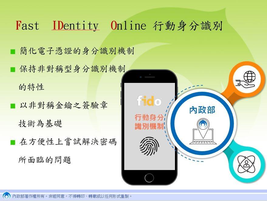 FIDO系統提供簡便且安全的行動身分識別機制