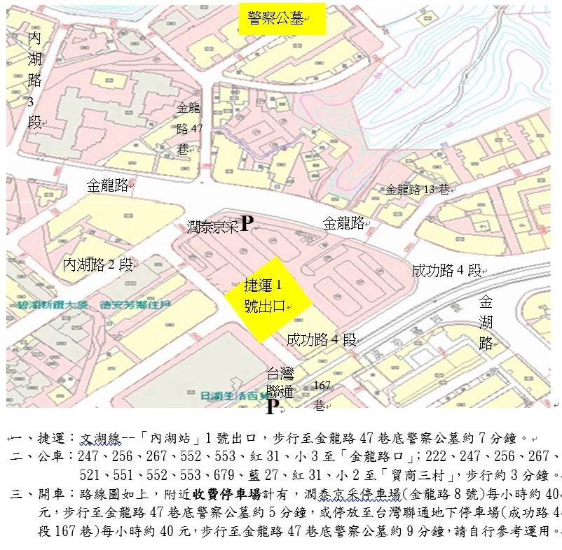 警察公墓交通路線圖