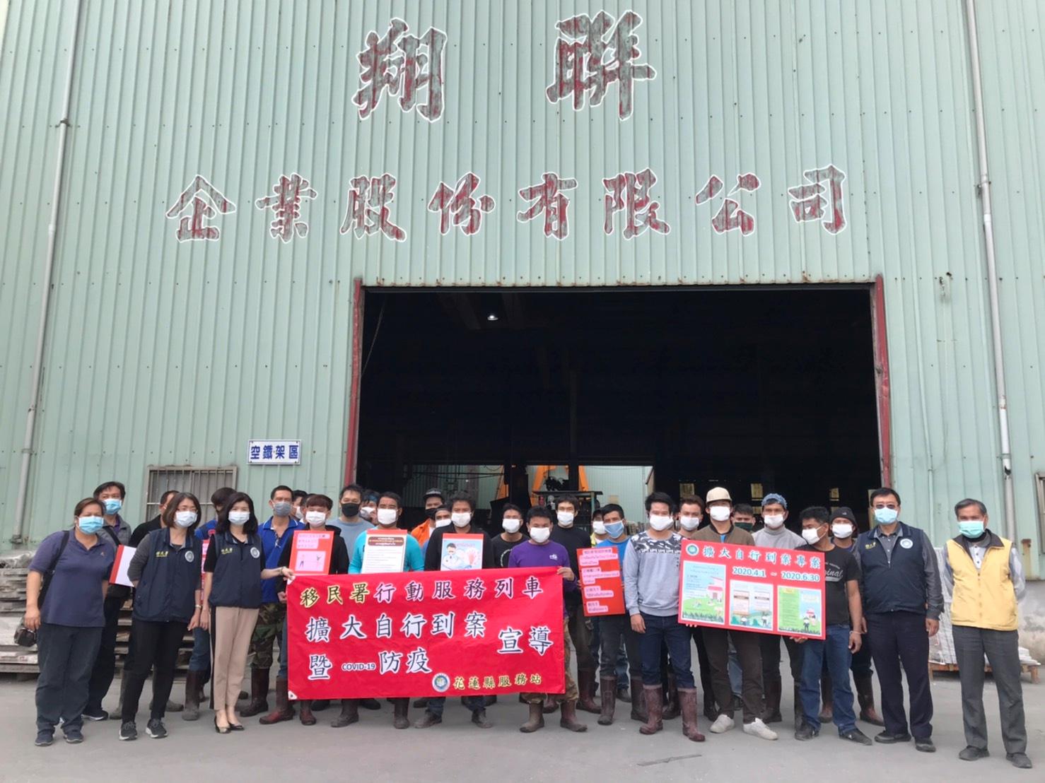 移民署花蓮縣服務站行動列車推行「擴大自行到案專案」強化防疫網-2