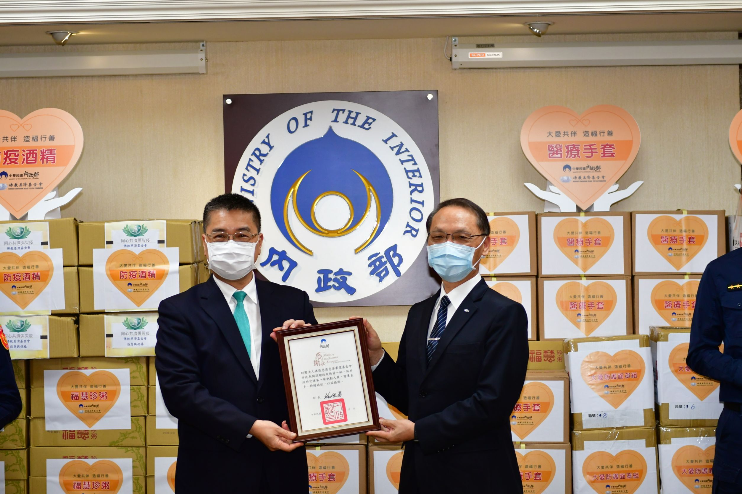 部長徐國勇(左)致贈感謝狀予慈濟