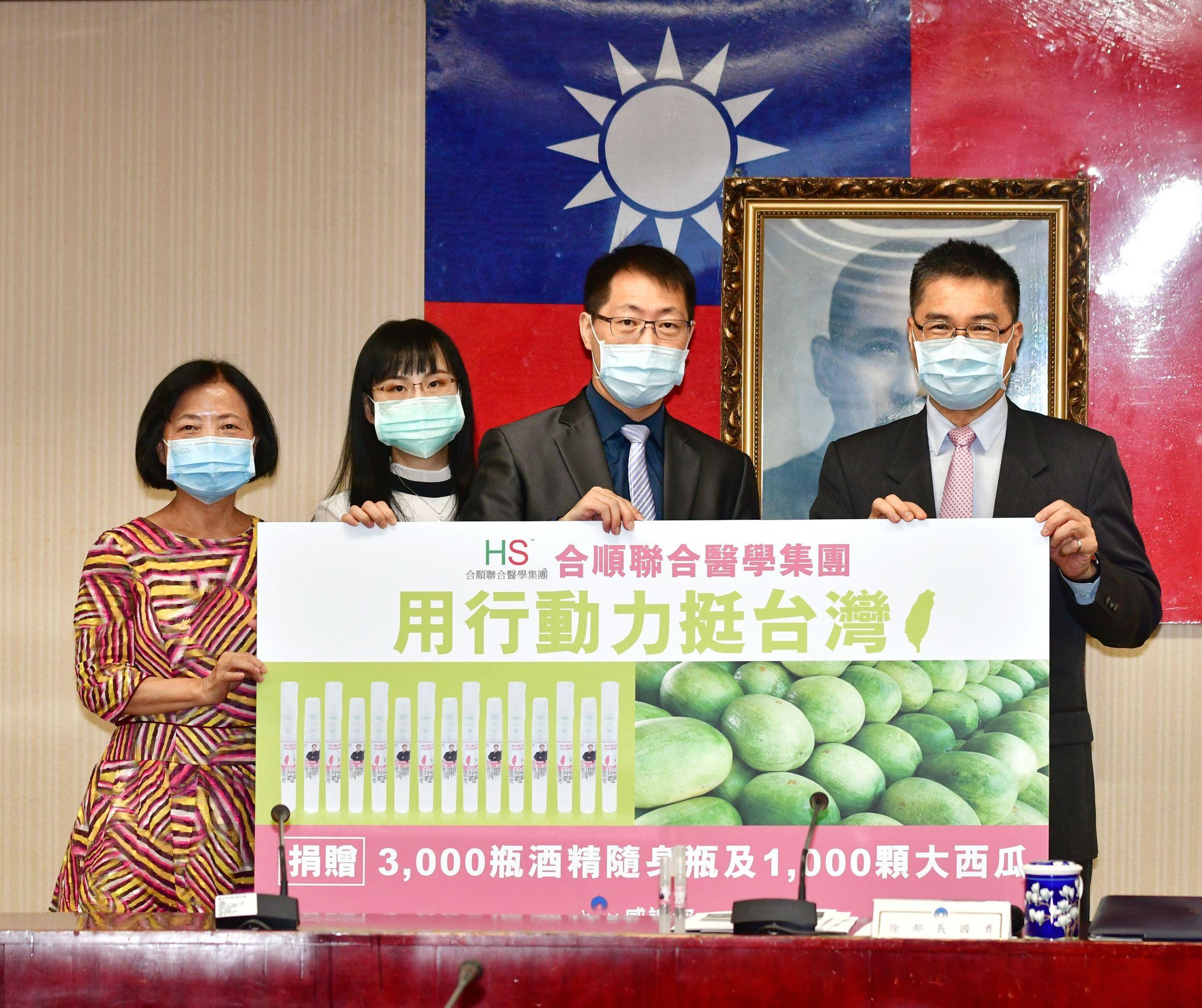 HS合順聯合醫學集團執行長張凱翔(右2)捐贈防疫酒精及認購西瓜捐第一線安全