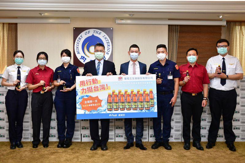 葡萄王生技股份有限公司董事長曾盛麟(右4)捐能量飲料助第一線防疫