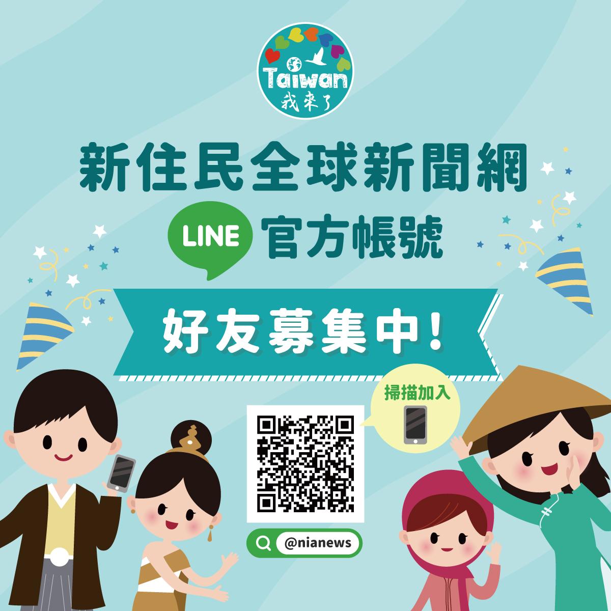新住民全球新聞網粉絲團「Taiwan我來了」109年5月份網路抽獎活動