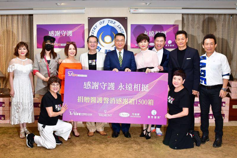 台灣優質生命協會與企業主們捐贈1千5百個總價逾600萬元的「醫護警消感謝箱」由內政部長徐國勇代表受贈