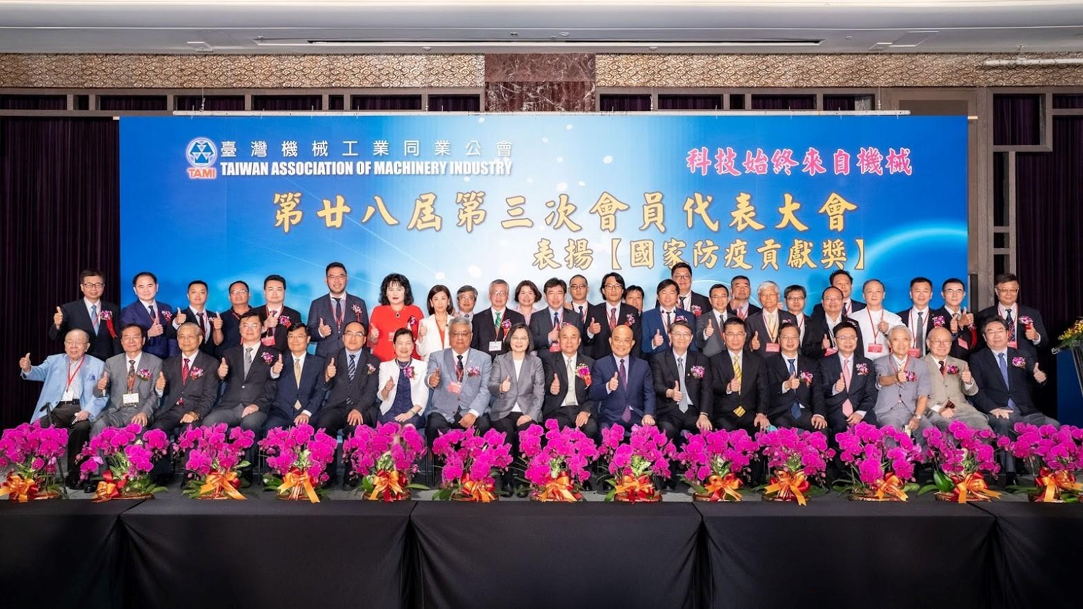 臺灣機械工業同業公會第28屆第3次會員代表大會