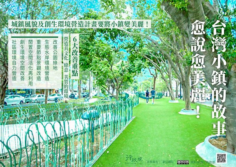 城鎮風貌及創生環境營造計畫