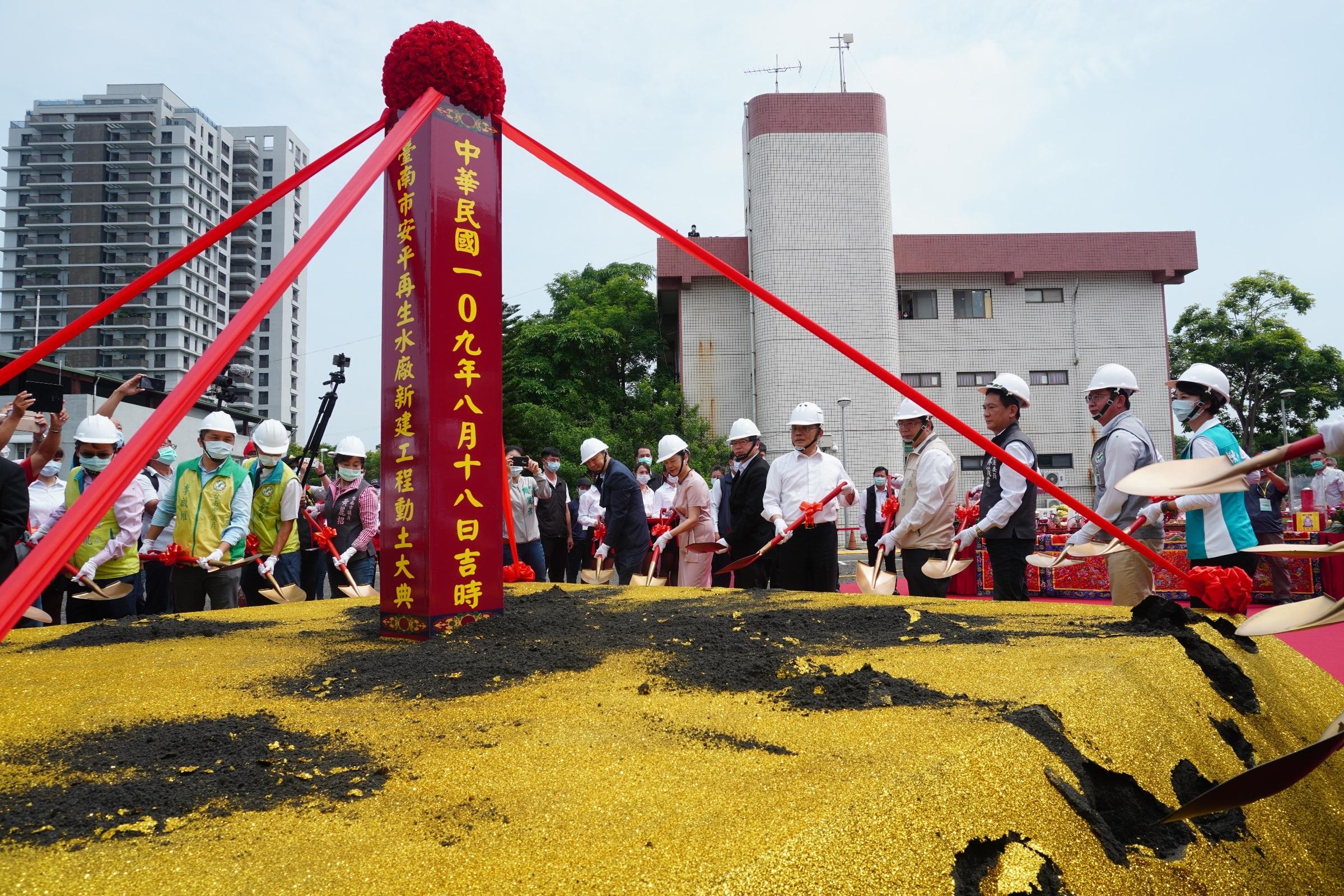 「安平再生水廠新建工程」開工動土典禮