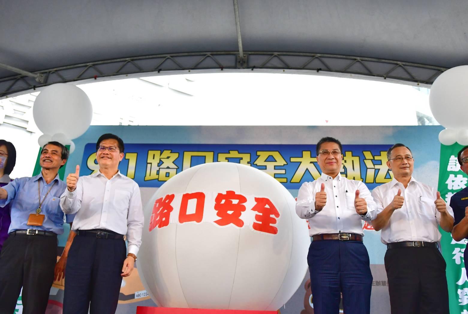 徐國勇部長與林佳龍部長共同出席「路口安全大執法」啟動儀式