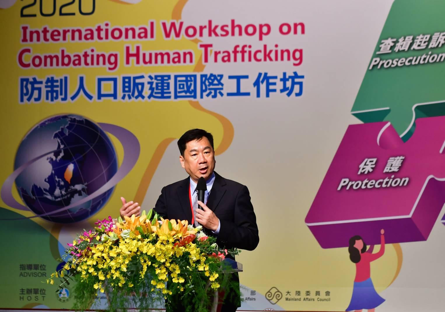 陳宗彥次長於 2020年防制人口販運國際工作坊致詞