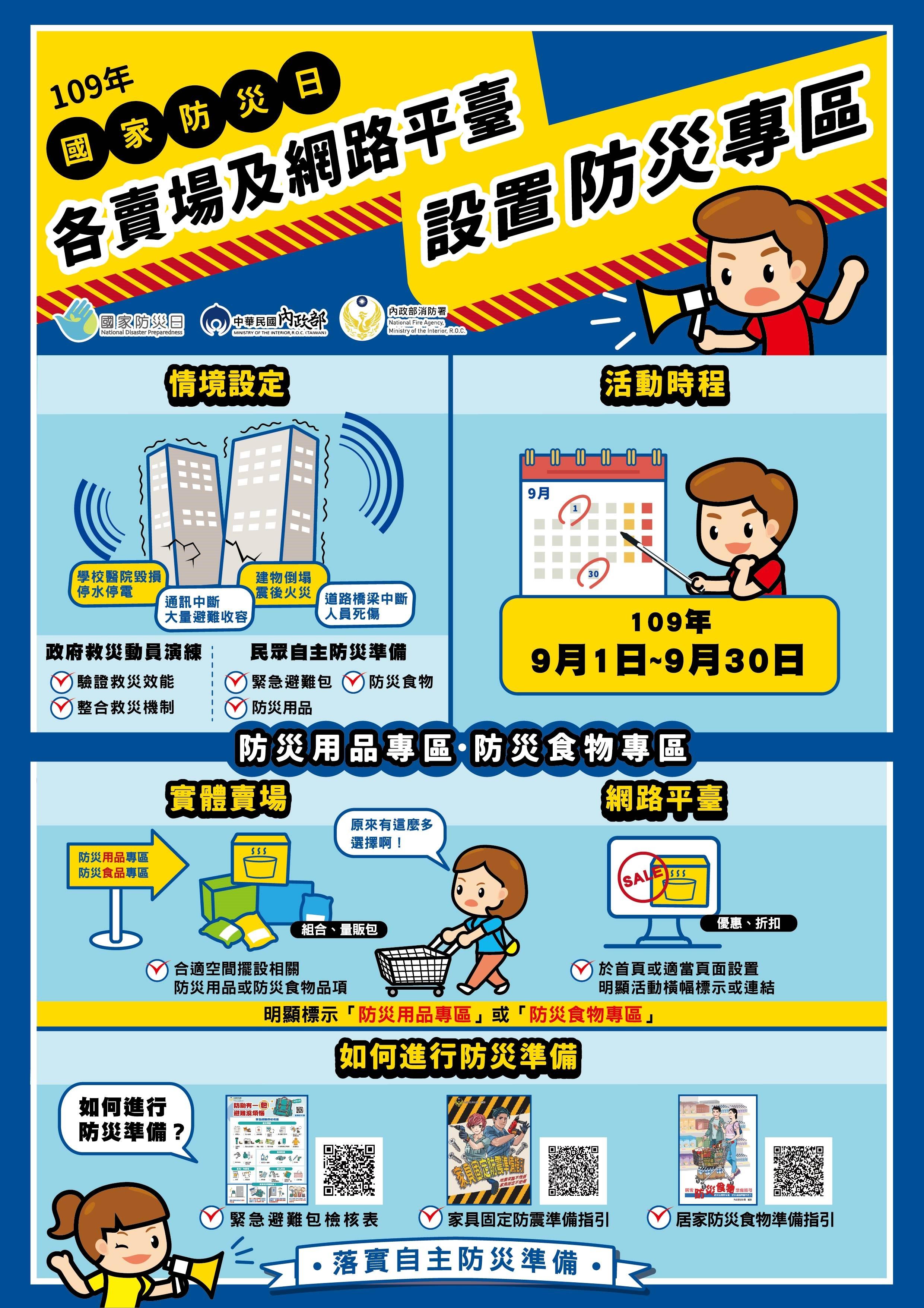 各賣場及網路平台設置防災專區