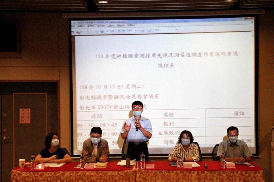 本部國土測繪中心鄭副主任彩堂主持會議情形