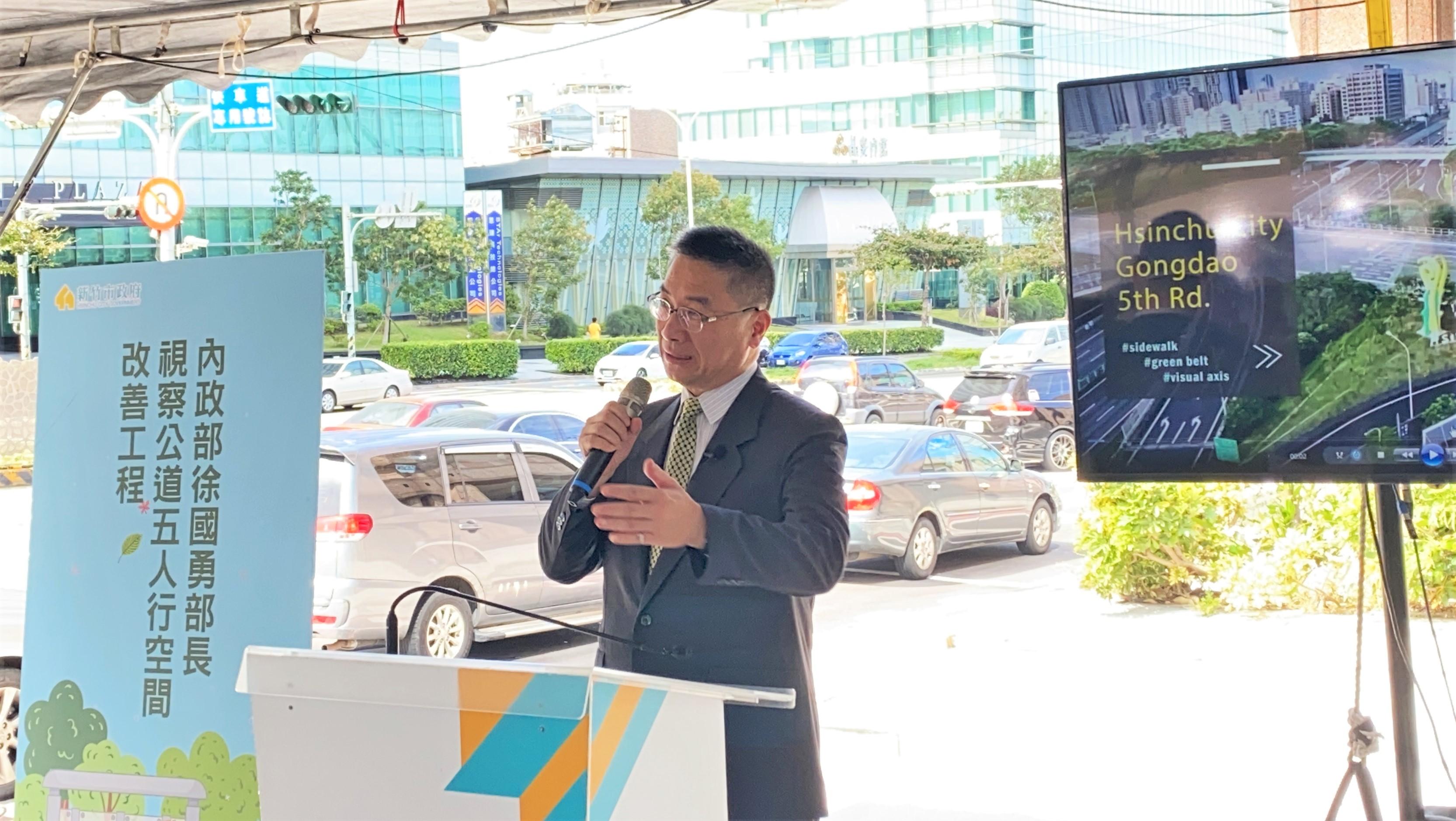 徐國勇表示,未來中央與地方將持續合作,將新竹市打造成具安全、美感且宜居的魅力城市。